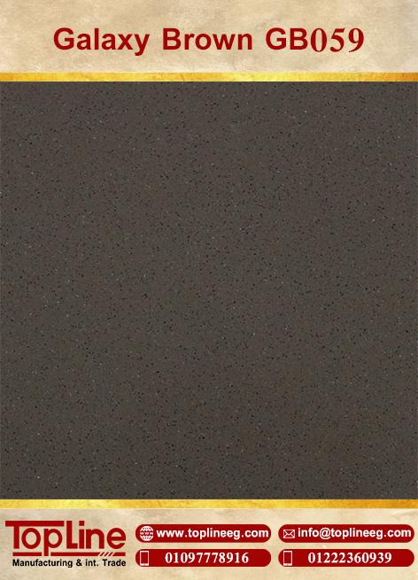 عينات كوريان من شركة توب لاين corian Samples from topline Galaxy Brown GB059