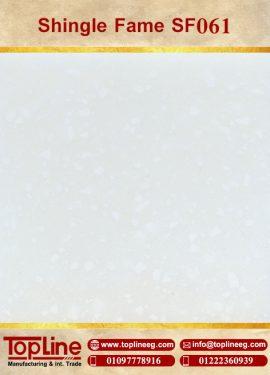 عينات كوريان من شركة توب لاين corian Samples from topline Shingle Fame SF061